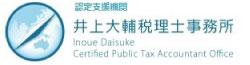 補助金に強い井上大輔税理士事務所